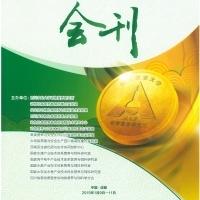 Mikotoxin előadás Kínában