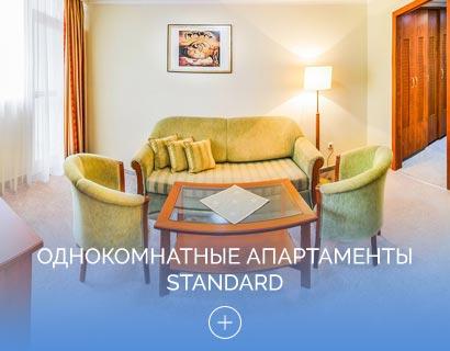 Однокомнатные апартаменты  Standard