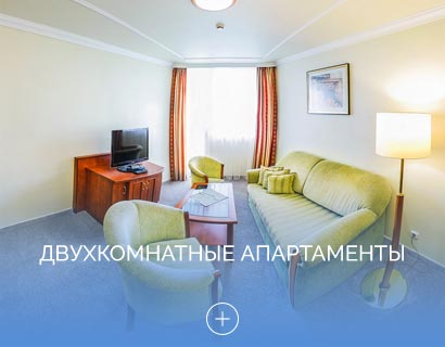 Двухкомнатные апартаменты Standard