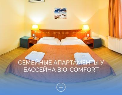 Семейные апартаменты у бассейна Bio-Comfort