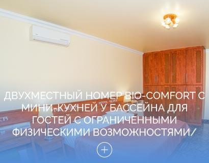 Двухместный номер Bio-Comfort с мини-кухней у бассейна для гостей с ограниченными физическими возможностями
