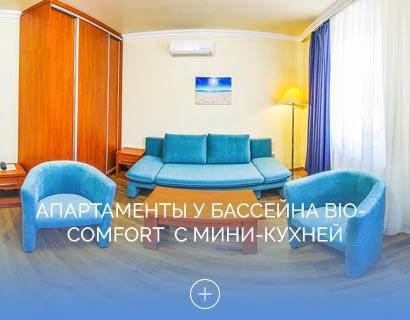 Апартаменты у бассейна Bio-Comfort  с мини-кухней