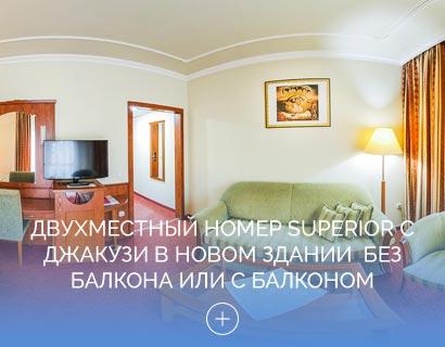 Двухместный номер Superior с джакузи в Новом здании  без балкона или с балконом